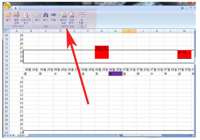 xls 파일 뷰어 최신판 설치 및 여는방법