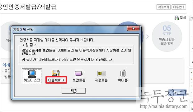 신한은행 인터넷 뱅킹 인증서 재발급 받는 방법