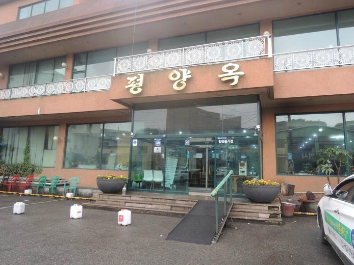 인천 맛집 평양옥