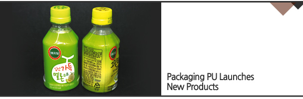 Packaging PU Launches New Products