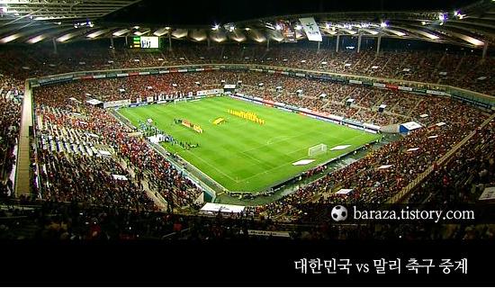 한국 말리 중계 대한민국 말리전 중계