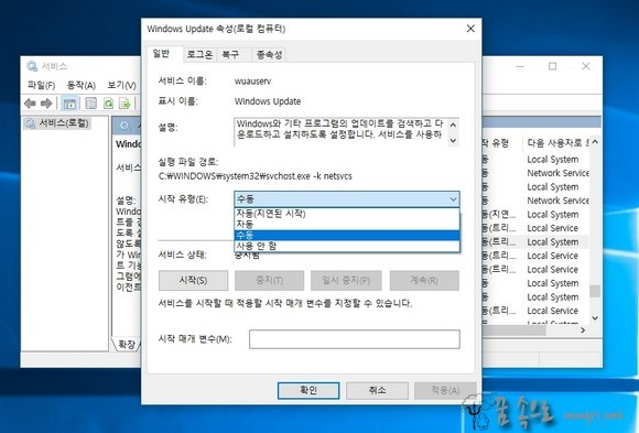 Windows Update 시작 유형