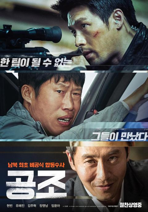 공조(Confidential Assignment)