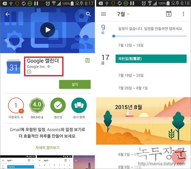 구글 달력 스마트폰 구글 캘린더와 동기화 해서 사용하기