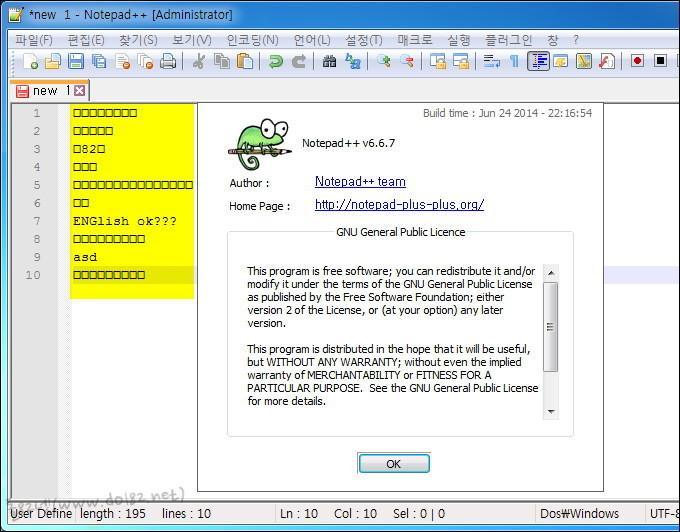 [문제해결] Notepad++ 한글 쓰면 ㅁㅁㅁㅁ 나오는 것 해결(한글 깨짐 해결)