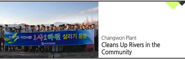 Changwon Plant Cleans Up Rivers in the Community