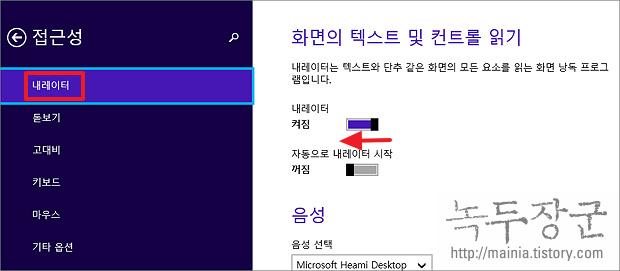 윈도우8 시각장애인을 위한 내레이터 기능 끄는 방법