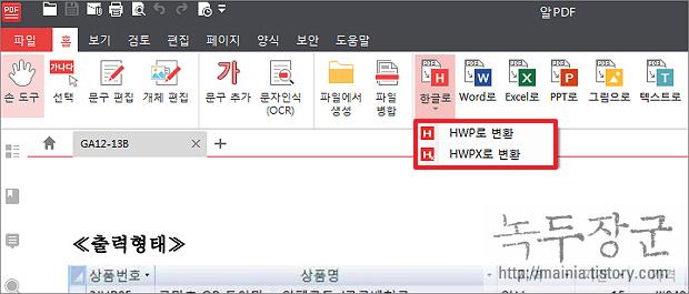 PDF 문서 한글 HWP, HWPX 로 변환하는 방법, 알PDF, 이지피디에프에디터