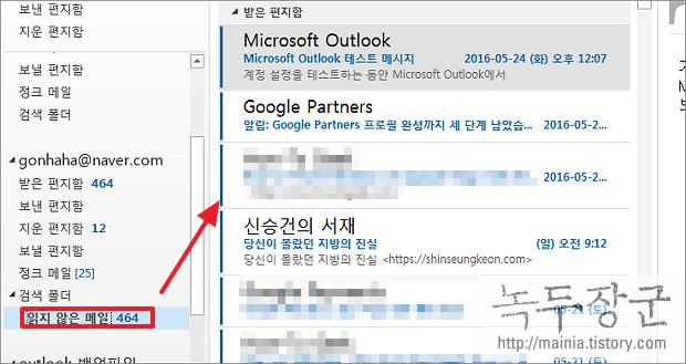 아웃룩 Outlook 읽지 않은 메시지만 표시해서 보는 방법