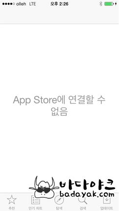 아이폰 앱스토어