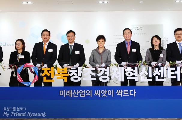 효성, '탄소섬유'로 전북에 '창조경제' 영감을 불어넣다