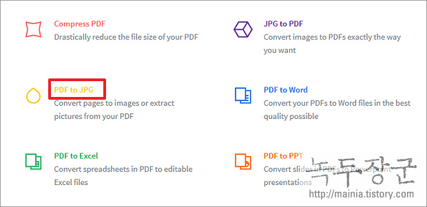 pdf 파일 전 페이지 jpg 이미지로 변환하는 방법