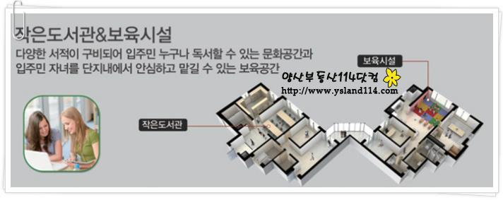 양산 동원3차 도서관 보육시설 커뮤니티 공간