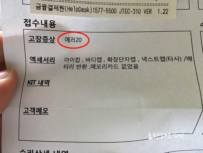 캐논 DSLR 5DMARK2 에러20 수리(택배 수령기)3
