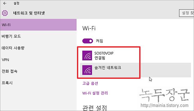 윈도우10 무선랜, 와이파이(WI-FI) 켜거나 네트워크 상태로 변경하기