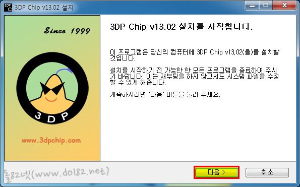 3DP Chip(3DP 칩) v.13.02 설치시작