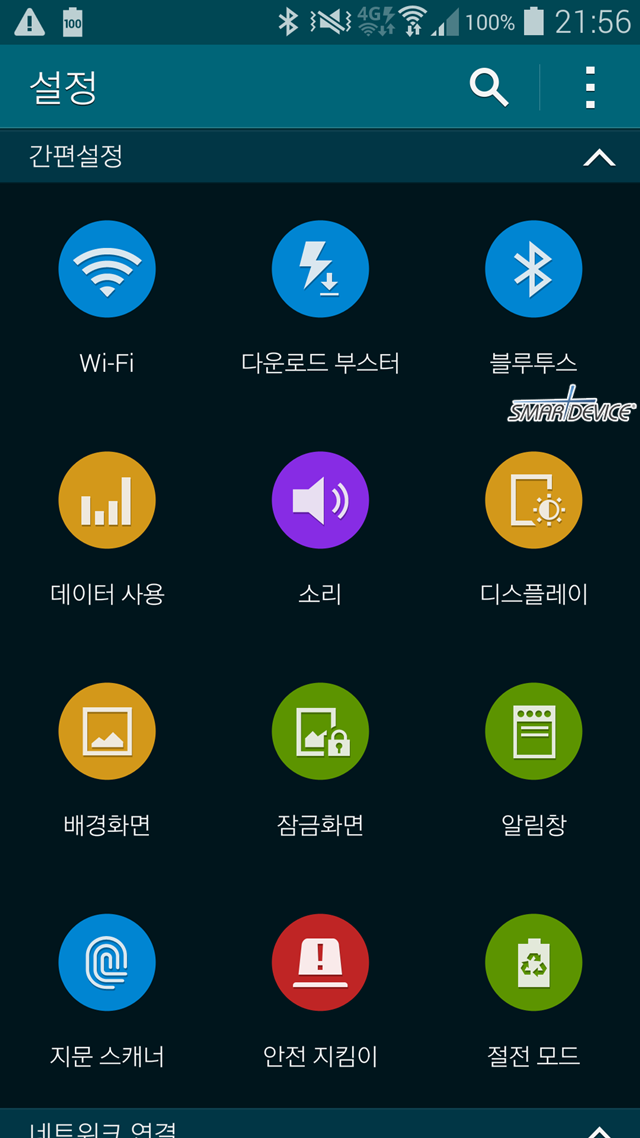 갤럭시S5, 갤럭시s5 긴급모드, 갤럭시s5 배터리, 갤럭시s5 초절전 모드, 절전모드, 초절전 모드, super saving mode, Galaxy S5, 삼성, 삼성전자, 삼성 unpack, Unpacked 5, unpack 2014, mwc 2014 삼성