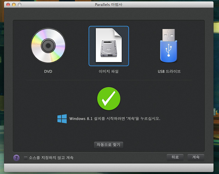 패러렐즈9, 맥북에어 윈도우8.1 설치, 맥북에어, 페러렐즈, 패러렐즈8, 원격제어, IT, 아이패드미니, 아이패드 미니, ipad mini, ipad, macbook air, parallels desktop 9,패러렐즈9 맥북에어 윈도우8.1 설치를 해보도록 하죠. Macbook air를 저는 쓰는 중인데요. 가끔은 윈도우 운영체제를 써야할 때가 있습니다. 그런데 그렇다고 부트캠프를 이용해서 운영체제를 설치하자니 너무 번거로울 때가 있죠. 그냥 간단히 윈도우8만 잠깐 쓰고 싶을 때 패러렐즈9를 이용해서 윈도우8.1을 설치하면 됩니다. 패러렐즈8부터 그랬지만 지금은 창 모드를 변경해서 꼭 맥북에서 윈도우창을 띄우듯 윈도우 운영체제를 쓸 수 있습니다. 꼭 VMWare에서 가상 운영체제의 프로그램을 로컬 운영체제 위에 띄우듯이 말이죠.  패러렐즈9 전에 패러렐즈8을 썼었습니다. 그런데 버전이 올라가면서 하나 큰 차이점이 생겼는데요. 맥북에어에서 쓰는 화면을 원격으로 아이패드 등에서도 관리가 가능해졌다는 것 입니다. 아이디 기반으로 연결하기 때문에 다른 장소에서도 원격제어가 가능하죠. 뭐 굳이 이야기 하면 원격제어 입니다. 아이패드 미니를 이용해서 맥북에어를 제어하는 모습은 아래에서 영상으로도 소개하도록 하겠습니다.