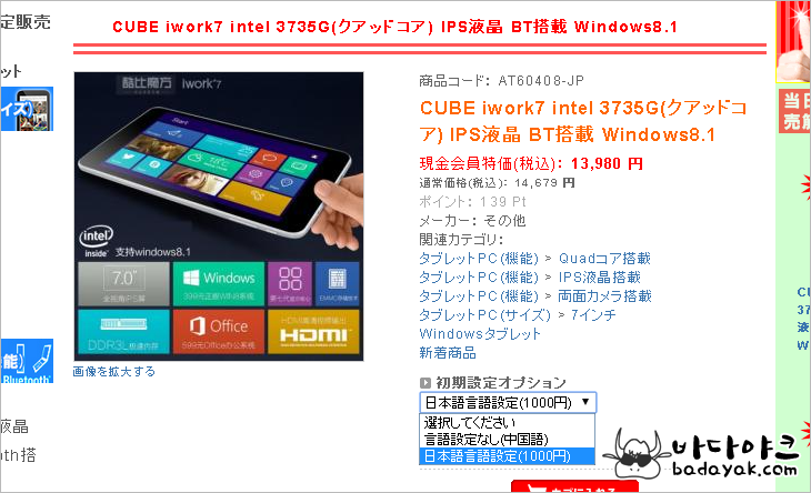 iwork7 윈도우 태블릿PC