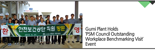 Gumi Plant Holds 'PSM Council Outstanding Workplace Benchmarking Visit' Event