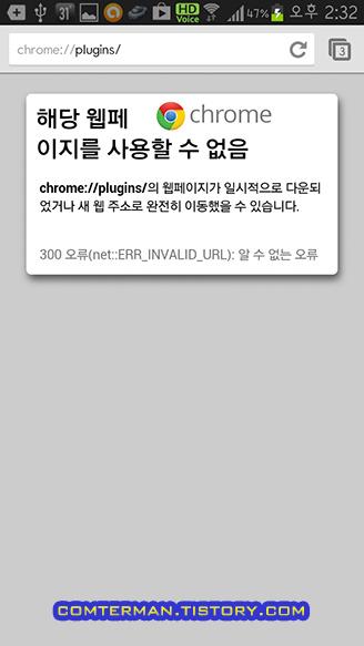 안드로이드 젤리빈 플래시 재생 웹브라우저 android flash player browser jelly bean 크롬 chrome