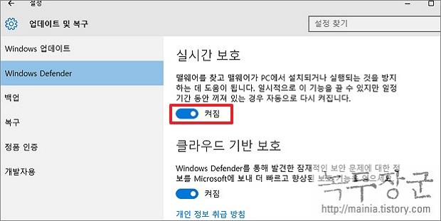 윈도우10 PC 안전하게 보호하기 위한 보안 강화 하는 방법