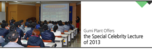 Gumi Plant Offers  the Special Celebrity Lecture of 2013