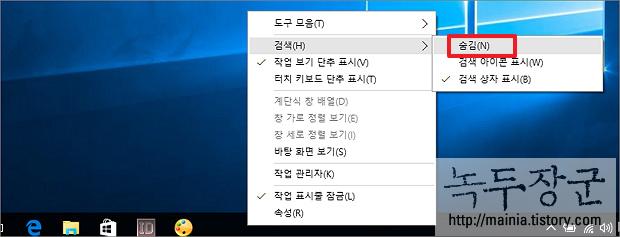 윈도우10 하단에 작업 표시줄 검색창 없애는 방법