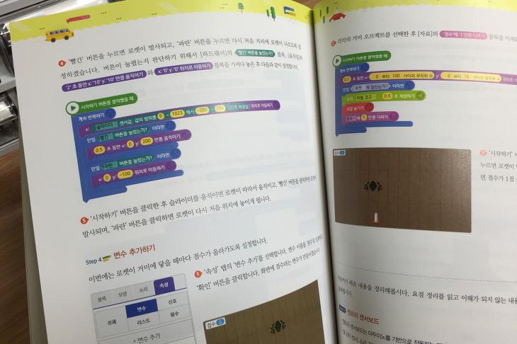 엔트리 Entry 코딩교육 어린이 프로그래밍 입문 초등 소프트웨어 교육