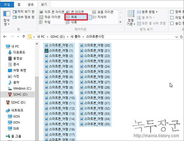 윈도우10 파일 탐색기에서 이름 한번에 바꾸는 방법
