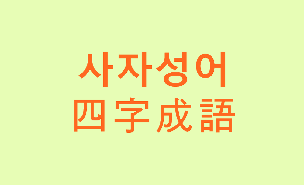 [사자성어]수적천석(水滴穿石 )