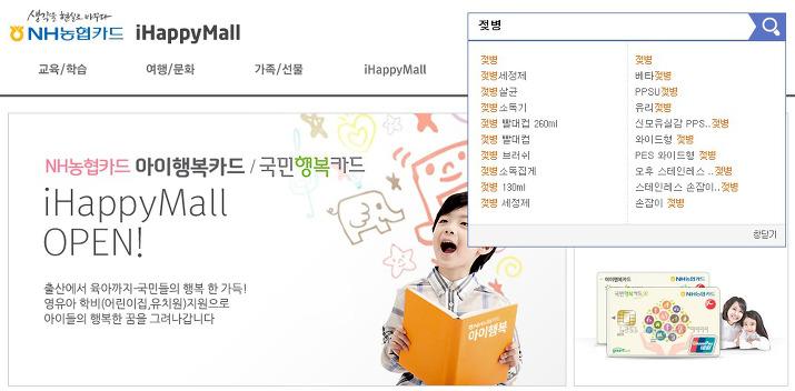 NH농협카드 아이해피몰