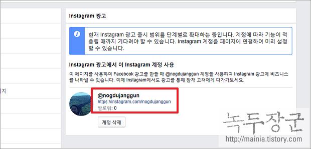 페이스북 facebook 페이지 인스타그램과 계정 연결해서 광고 출시 범위 확대