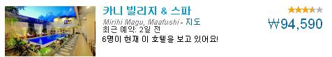 몰디브호텔 예약 사이트 소개