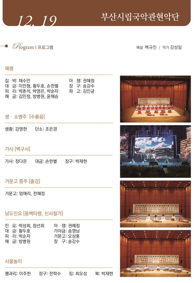 부산시립국악관현악단