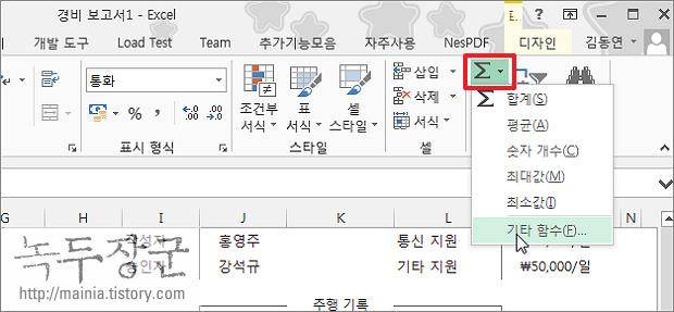 엑셀 Excel 자동합계와 수식 복사하는 방법