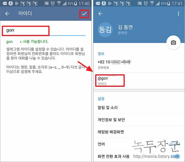 텔레그램 Telegram 아이디 만들기, 아이디로 검색해서 대화해 보자.