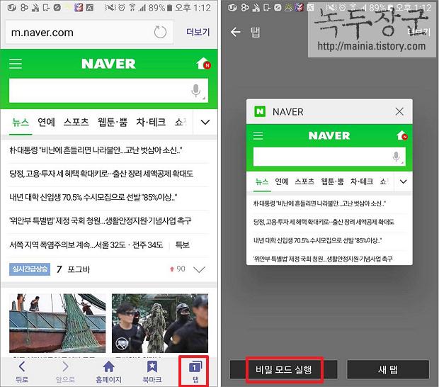 스마트폰 인터넷 앱 비밀 모드 설정으로 개인 정보 보호하는 방법