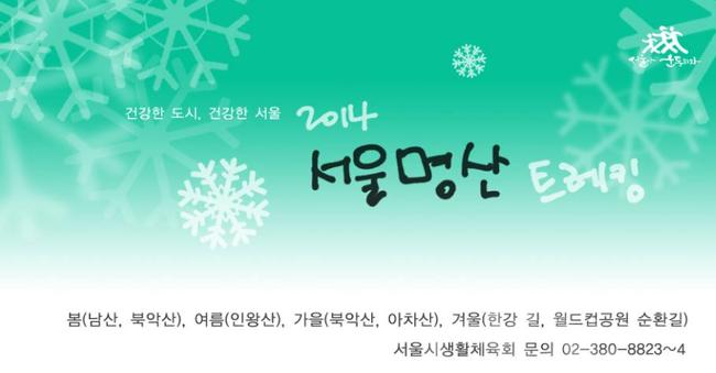 서울을 트레킹 하자! 서울 명산 트레킹