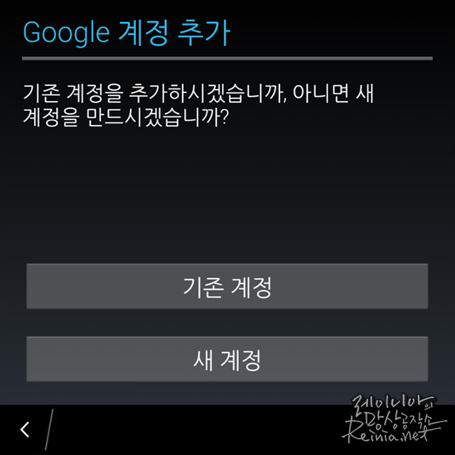 Google 계정 추가