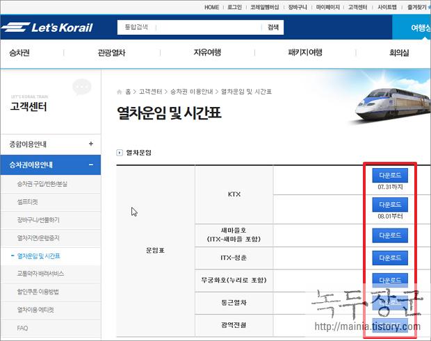 전국 열차 시간표 다운로드, 시간표 조회, 요금 알아내는 방법