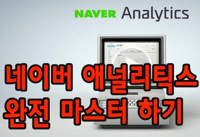 네이버애널리틱스,블로그애널리틱스,analytics,reddreams,웹로그분석