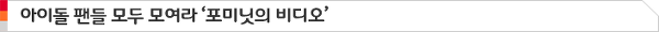 아이돌 팬들 모두 모여라 '포미닛의 비디오'