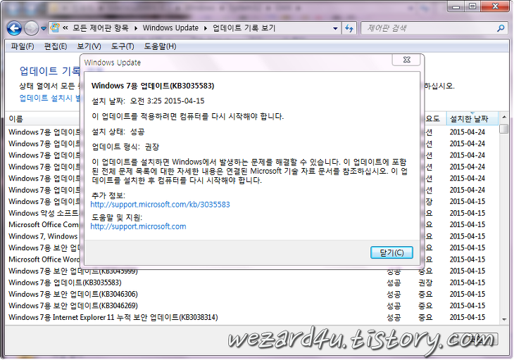 GWXConfigManager(KB3035583) 설치