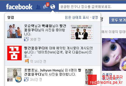 페이스북_facebook_reddreams