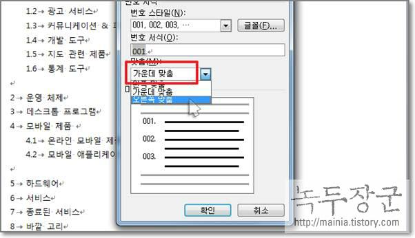 MS 워드 다단계 번호 목록에 사용자가 직접 지정하는 방법