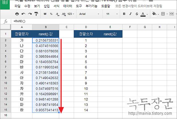 구글 문서도구 스프레드시트 데이터 랜덤 정렬 쉽게 하는 방법