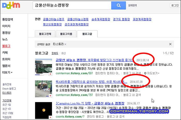 금물산하늘소캠핑장 다음 검색 결과