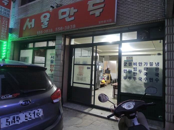 문경 점촌맛집 만두집 서울만두