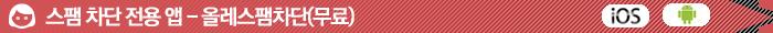 스팸 차단 전용 앱 - 올레스팸차단